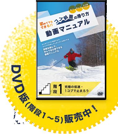 DVD版(階段1〜5)販売中!