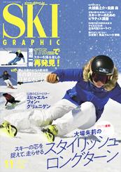スキーグラフィック11月号